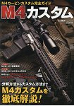 M4卡賓槍訂作完全指南