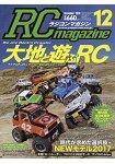 RC magazine  12月號2016