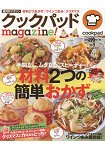 cookpad magazine!食譜 Vol.9