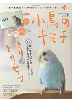 小鳥的幸福心情 Vol.4附2017年度年曆