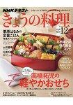 NHK 教科書今日料理 12月號2016