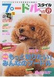 紅貴賓寵物生活誌   Vol.17
