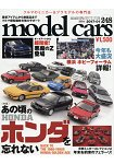 model cars 1月號2017