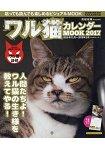 壞貓咪壁掛式年曆MOOK 2017年版