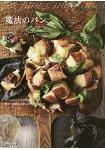 魔法麵包-刺蝟麵包與香脆吐司變身派對豪華前菜