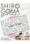 SHIRO GOMA 蠟筆小新小白×少年亞吉貝胡麻斑海豹小芝麻聯名暖冬蓋毯特刊附