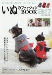 寵物狗狗時尚造型書 2017年版