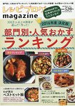 食譜部落格magazine Vol.11(2016年冬季號)