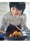 栗原Harumi的美味廚房 1月號2017附年曆