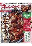 ORANGE PAGE飲食誌 12月17日/2016