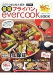 最強平底鍋料理食譜+evercook 鍋具品牌平底鍋特刊附20厘米瓦斯爐專用平底鍋