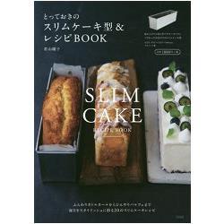長條型模型蛋糕甜點食譜書附長條蛋糕模型