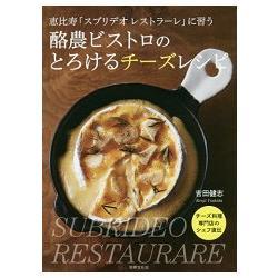酪農農家餐館美食起司食譜-向惠比壽 Subrideo Restaurare餐館學習