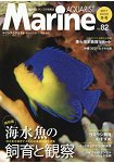 MARINE AQUARIST Vol.82