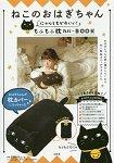 萩餅貓暖冬療癒絨毛枕頭套特刊附絨毛枕頭套