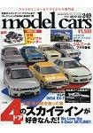 model cars 2月號2017