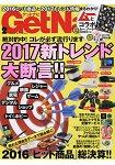 Get Navi  2月號2017附筆記本
