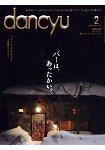 dancyu 美食指南 2月號2017
