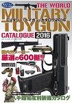 世界軍事玩具槍圖鑑 2017年版