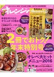 ORANGE PAGE飲食誌 1月17日/2017