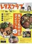 美生菜俱樂部 1月25日/2017