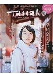 Hanako 1月26日/2017封面人物:non(能年玲奈)