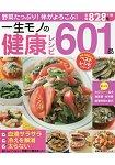 健康蔬菜食譜601道