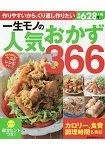 人氣料理配菜366道