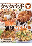 cookpad magazine!食譜 Vol.10