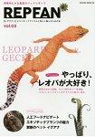REP FAN-外來種寵物飼養生活 Vol.2
