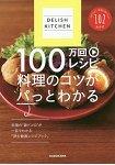 DELISH KITCHEN料理動畫-100萬次食譜料理祕訣