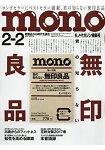 mono 2月2日/2017