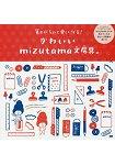 每日更快樂!橡皮擦印章作家mizutama 教你的文具使用法