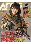 ARMS MAGAZINE 3月號2017附高寺沙菜海報.特製貼紙