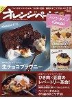 ORANGE PAGE飲食誌 2月17日/2017