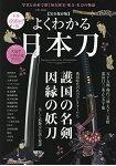 認識日本刀 完全保存版