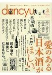 dancyu 美食指南 3月號2017