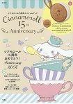 Cinnamoroll 大耳狗15週年紀念特刊附餅乾造型收納包