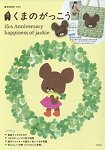 小熊學校 15週年紀念特刊快樂傑琪附折疊式大型托特包