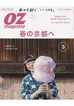 OZ magazine 3月號2017