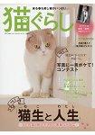 貓咪生活 3月號2017附貓忍金時特製明信片