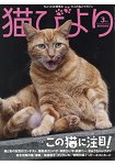 貓模樣寵物雜誌 3月號2017附橘貓Guppy明信片