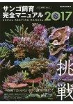 就想知道!珊瑚飼育完全手冊 2017年版