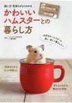 認識飼養方法與動物心情的可愛倉鼠生活