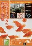 日本青將魚飼育與繁殖指南