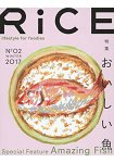 RiCE-lifrstyle for foodies Vol.2(2017年冬季號)-魚類特集