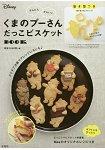 小熊維尼抱抱餅乾模型與食譜特刊附抱抱餅乾模型
