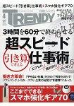 日經TRENDY 4月號2017