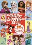 迪士尼全員卡通明星大事典 新版