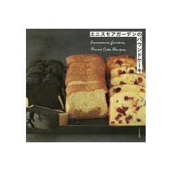 Ennismore garden的專業職人磅蛋糕食譜